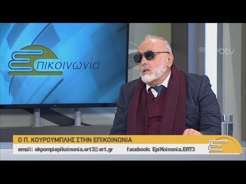 Ο πρώην υπουργός Π. Κουρουμπλής στην Επικοινωνία | 09/01/2019 | ΕΡΤ