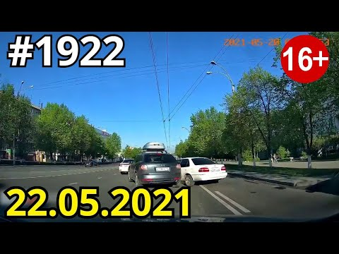 Новая подборка ДТП и аварий от канала Дорожные войны за 22.05.2021
