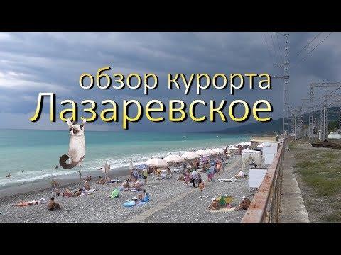 Лазаревское. Развлечения пляжи и достопримечательности Лазаревского.