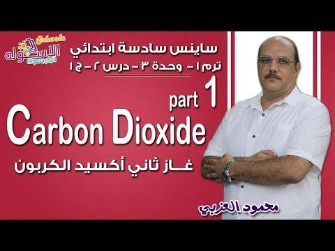 ساينس سادسة ابتدائي 2019 | Carbon Dioxide| تيرم1 - وح3 - در2- جزء 1 | الاسكوله