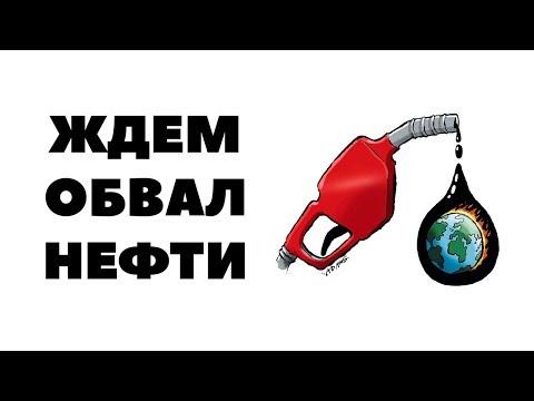 , title : 'БУДЕТ ОБВАЛ ЦЕН НА НЕФТЬ? Прогноз стоимости нефти в марте 2018. Прогноз цен на нефть март 2018 год'