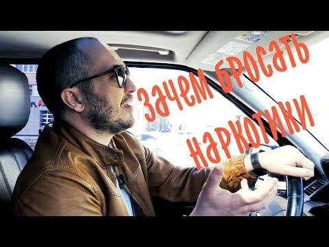Зачем бросать наркотики - DomaVideo.Ru