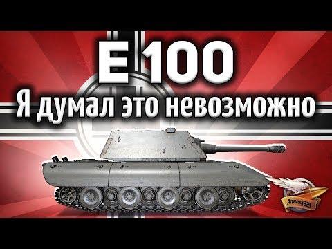 E 100 - Я думал, что нагибать на этом танке невозможно!