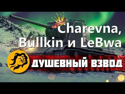 Душевный взвод - Charevna, Bullkin и LeBwa (видео)
