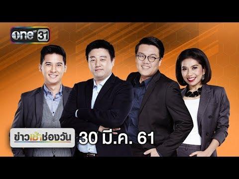 ข่าวเช้าช่องวัน | 30 มีนาคม 2561 | ข่าวช่องวัน | one31