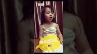可愛的寶妹去了馬來西亞的幼稚園回來後就說她學了幾句馬來語(原來是馬來西亞華語)