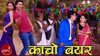 Kacho Bayera - Ram Thapa & Shanti Shree Pariyar