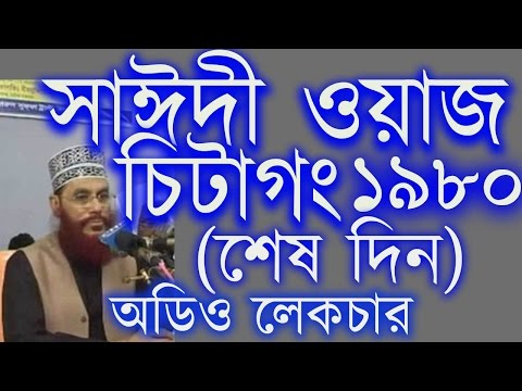 Video Tafsir Mahfil, Chittagong 1980 (Last day) Maulana Delwar Hossain Saidi. Audio Bangla Waz download in MP3, 3GP, MP4, WEBM, AVI, FLV January 2017