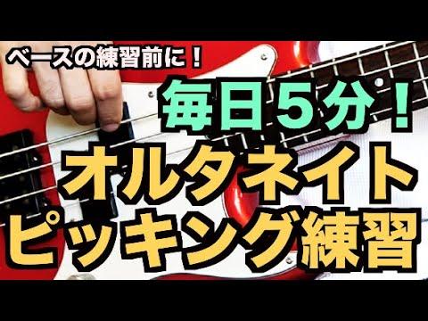 【1日5分!】毎日出来るベースオルタネイトピッキングの練習(Part.1〜初級編〜)