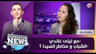 """GENRATION NEWS : """"هل الشباب واعٍ بما فيه الكفاية بمخاطر السيدا ؟"""" مع ليلى غاندي"""
