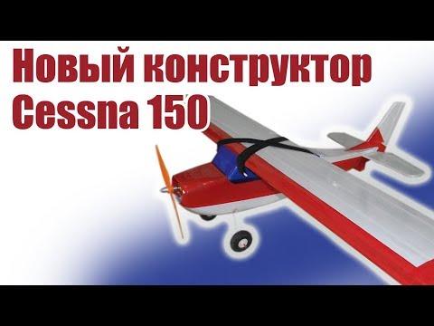 Cessna 150. Конструктор обновленной модели | Хобби Остров.рф (видео)