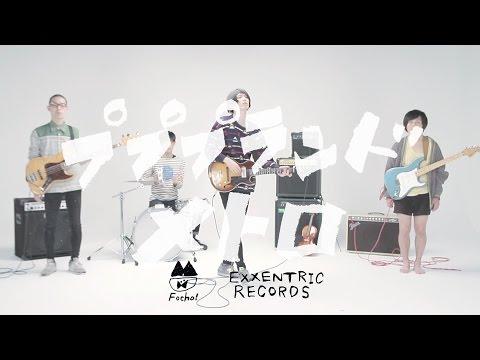, title : '【MV】プププランド『メトロ』'