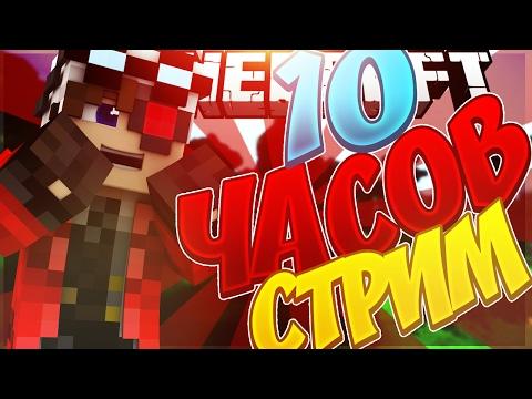 10 Часовой Воскресный стрим #2 по Minecraft :3 (видео)