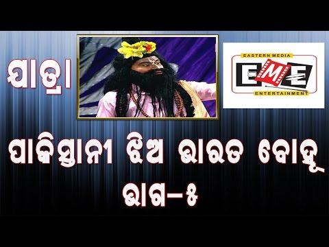 Video ପାକିସ୍ତାନୀ ଝିଅ ଭାରତ ବୋହୂ- Pakistani Jhia Bharata Bahu- Eastern Opera- Part 05 download in MP3, 3GP, MP4, WEBM, AVI, FLV January 2017