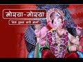 Morya Morya / Deva tuzya dari aalo / Krupa Swaminchi bhakti sangeet Orchestra / #see something new
