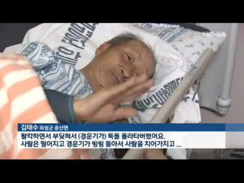 제목이 KBS 2019 03 11  경운기사고인 13223번 글의 대표사진