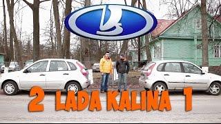 Есть в мире постоянные вещи, среди которых конструкция машин Авто ВАЗ. Лада Калина 2, что-то изменилось?