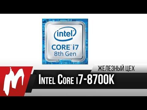 Core i7-8700K– не для игр? — Масштабный тест Coffee Lake — Железный цех — Игромания