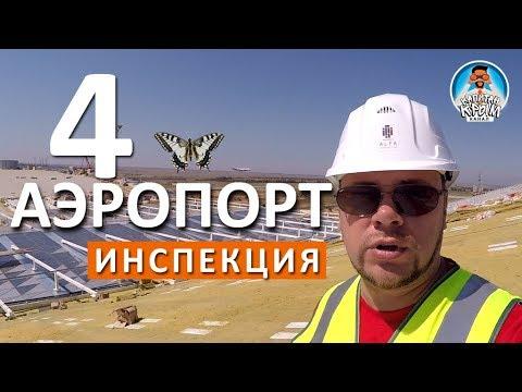 Строительство нового терминала аэропорта Симферополь. Август 2017г.