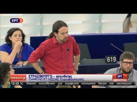 Η ομιλία του Πάμπλο Ιγκλέσιας στο Ευρωκοινοβούλιο
