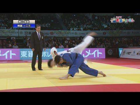 平成27年全日本柔道選手権大会 名場面集