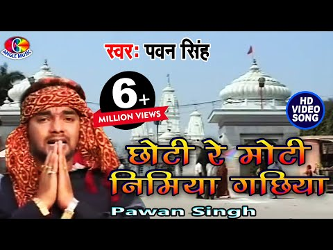 Video छोटी रे मोटी निमया गछिया I Choti Moti Nimya Gachiya I Sajal Ba Darbar Mori Maiya ke  I Pawan Singh download in MP3, 3GP, MP4, WEBM, AVI, FLV January 2017