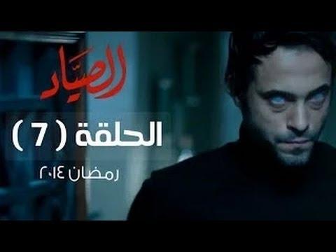 مسلسل الصياد HD - الحلقة ( 7 ) السابعة - بطولة يوسف الشريف - ElSayad Series Episode 07 (видео)
