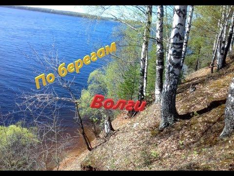 Берега Волги. Природа России. 2- А дня - путешествия. Красивые места. (видео)