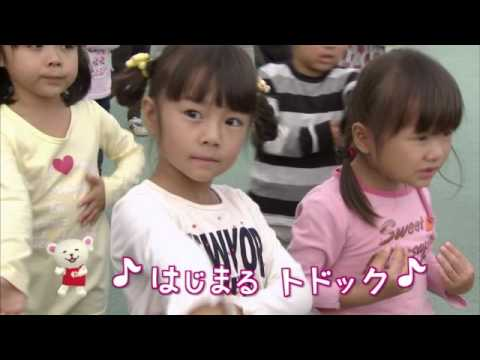 トドックダンス [ CM ]  園児篇 札幌 北郷すずらん幼稚園