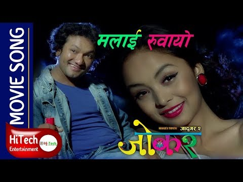 (Malai Ruwayo | Movie Song | Joker | Jadugar 2 | Mahadev Tripathi | Simpal Kharel | Kamal Khatri - Duration: 4 minutes, 35 seconds.)