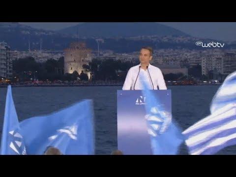 Απόσπασμα από την ομιλία του Κυριάκου Μητσοτάκη στη Θεσσαλονίκη
