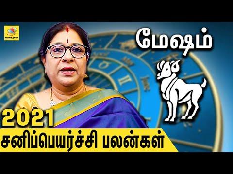 மேஷம் ராசி சனிப்பெயர்ச்சி பலன்கள் | Mesha Rasi Sani Peyarchi Palangal 2021 | Bharathi Sridhar