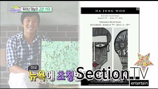[Section TV] 섹션 TV - Ha Jung-woo change to paint artist, invited New York 20150830, MBCentertainment,radiostar