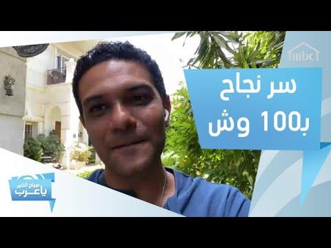 """من التوحد للكوميديا..آسر ياسين يصف رحلته مع """"بـ 100 وش"""""""