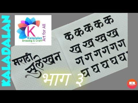 मराठी सुलेखन भाग ३ Marathi calligraphy part 3 kaladharan by Sudhir Phadke Nashik road