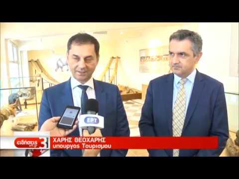 Στο Παλαιοντολογικό Μουσείο Γρεβενών οι κ.κ. Θεοχάρη και Κόνσολας | 06/09/2019 | ΕΡΤ