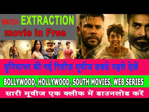 Watch & Download hollywood, Bollywood, South movies online for free | Latest movies free download |