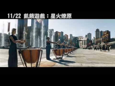 1122 飢餓遊戲:星火燎原 IMAX視覺饗宴
