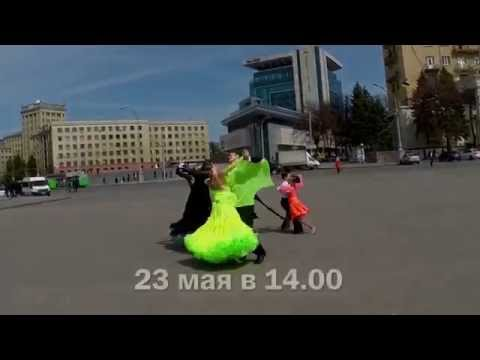 Анонс Харьковского Вальса - 2015