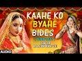 Malini Awasthi -  KAAHE KO BYAHE BIDES ( VIVAH GEET ) Bhojpuri Audio Songs Jukebox