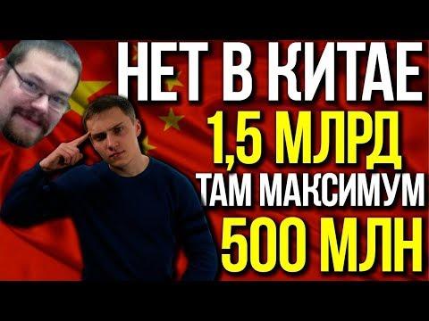 """Ежи Сармат смотрит """"КИТАЙ ВРЁТ насчёт НАСЕЛЕНИЯ!"""""""