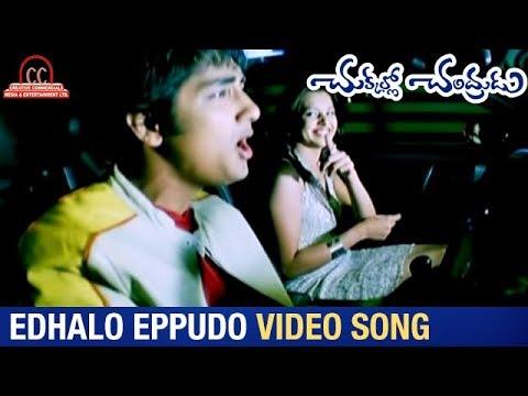 Edhalo Eppudo Video Song   Chukkallo Chandrudu Latest Telugu Movie Songs   Siddharth   Saloni (видео)