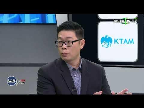 รวยหุ้นรวยลงทุน | ลงทุนในจีนผ่านกองทุน KT CHINA RMF | 28 พ.ย. 60