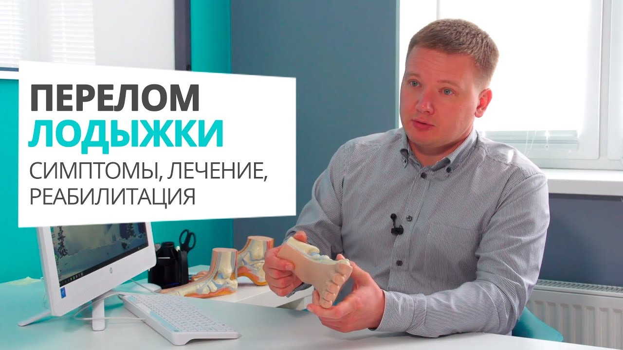 Перелом лодыжки: симптомы, лечение, реабилитация - хирургия стопы Алексея Олейника