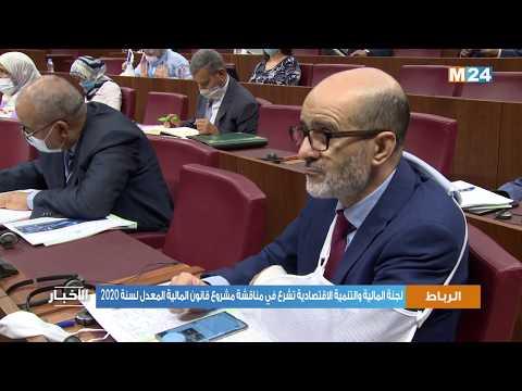 لجنة المالية والتنمية الاقتصادية تشرع في مناقشة مشروع قانون المالية المعدل لسنة 2020