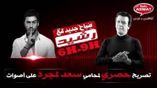 عاجل : تصريح حصري لمحامي سعد لمجرد