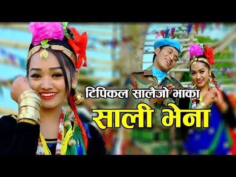 (साली भेना सालैजाे भाका || New Nepali Typical Salaijo 2074, 2018...11 min.)