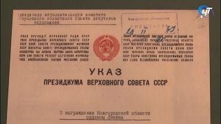 50 лет назад Новгородская область была награждена орденом Ленина