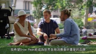 FedEx 客戶成功案例: Snow Peak [Full Version - TW]