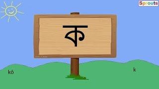 Assamese Learning Series for Kids. It has been designed for Kids to Learn Assamese Consonants. অসমীয়া ব্যঞ্জনবৰ্ণ লিপি শিকো...